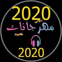 مهرجانات 2020