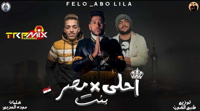استماع وتحميل مهرجان احلى بنت فى مصر (ماى كوين) غناء فيلو و ابو ليلة - توزيع شبح الكون MP3