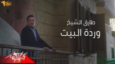 اغنية وردة البيت طارق الشيخ