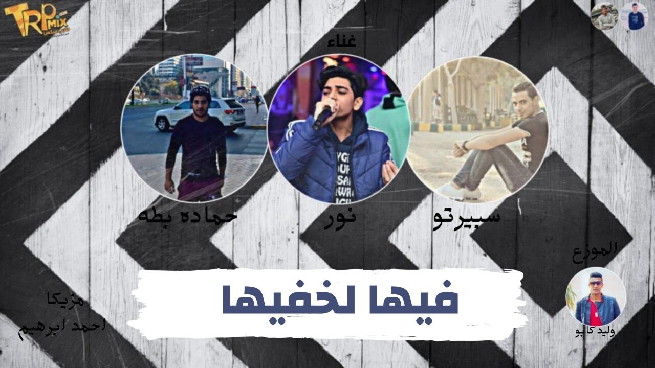 مهرجان فيها لخفيها غناء حماده بطه - نور الدين - سبيرتو توزيع وليد كابو مزيكا احمد ابراهيم