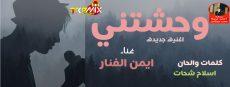 وحشتني اغنيه جديده2020 غناء ايمن الفنار كلمات والحان اسلام شحات2020