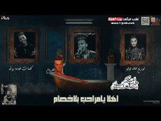 مهرجان يا مراحب بالاخصام غناء عصام صاصا كلمات عبده روقه توزيع خالد لولو 2020