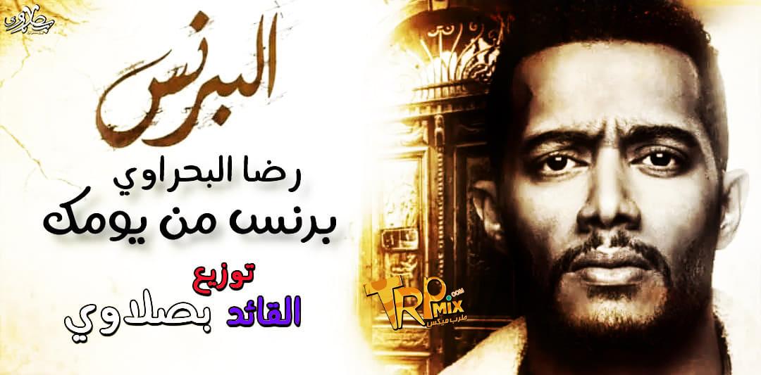 اغنية برنس من يومك غناء رضا البحراوي - من مسلسل البرنس محمد رمضان - توزيع درامز القائد بصلاوي ريمكس