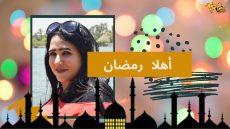 اغنيه اهلا رمضان اداء حنان كمانجه توزيع احمد المصري