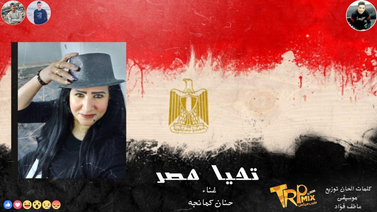 اغنيه تحيا مصر غناء حنان كمانجه توزيع عاطف فؤاد 2020ر