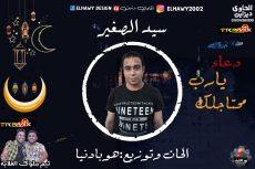 دعاء يارب محتاجلك غناء سيد الصغير كلمات وألحان وتوزيع هوبا دنيا 2020