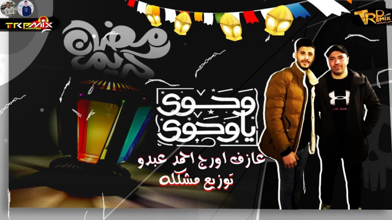 مزيكا وحوي يا وحوي عازف اورج احمد عبدو توزيع مشكله