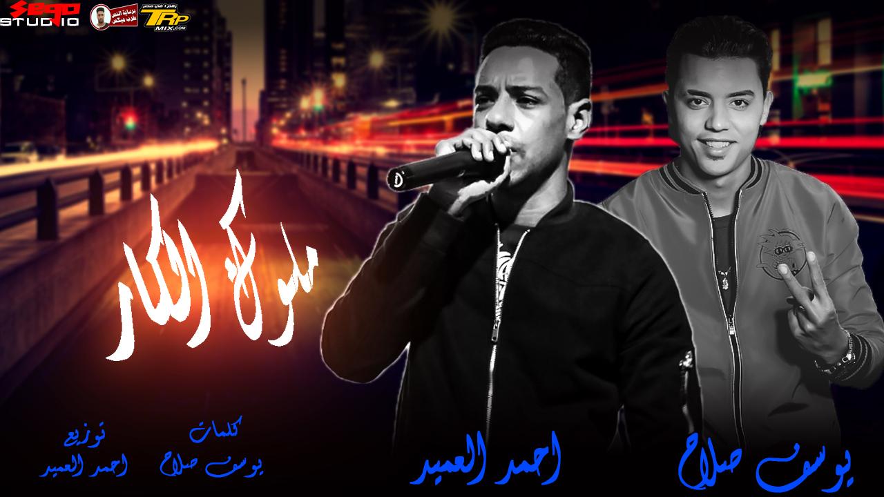 مهرجان ملوك الكار يوسف صلاح احمد العميد برعاية طرب ميكس 2020