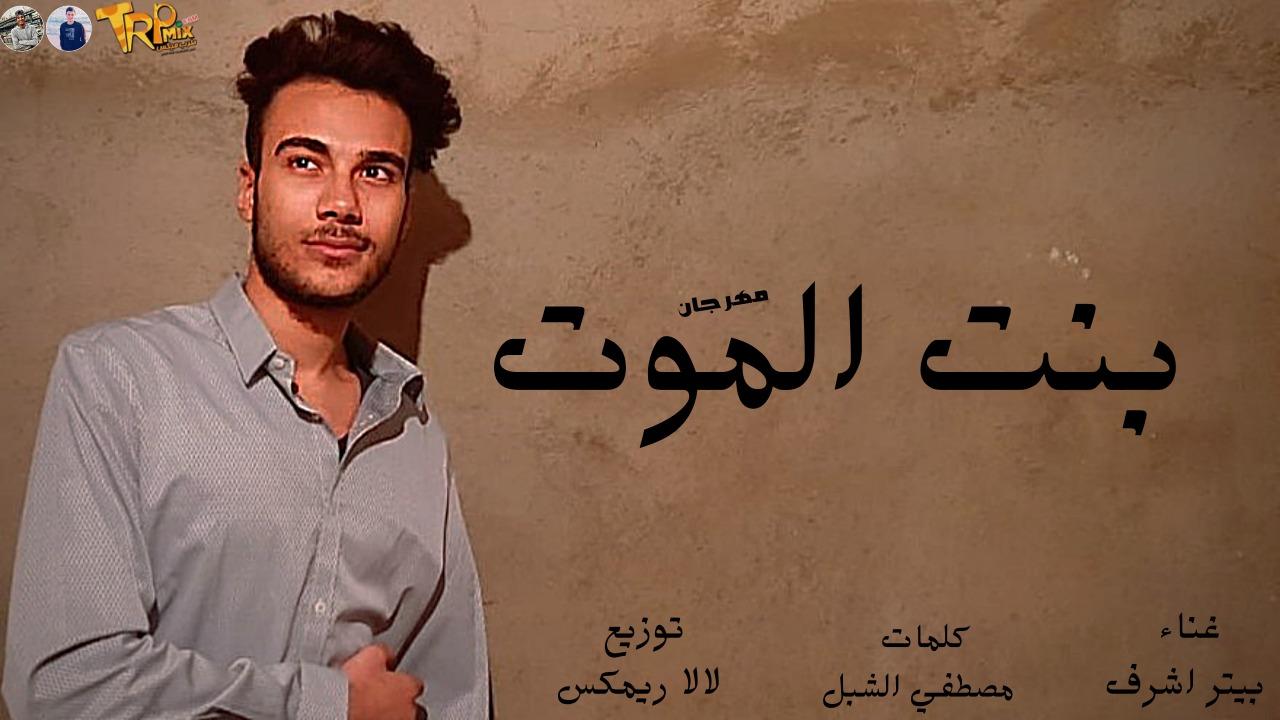 مهرجان بنت موت غناء بيتر اشرف توزيع لالا ريمكس