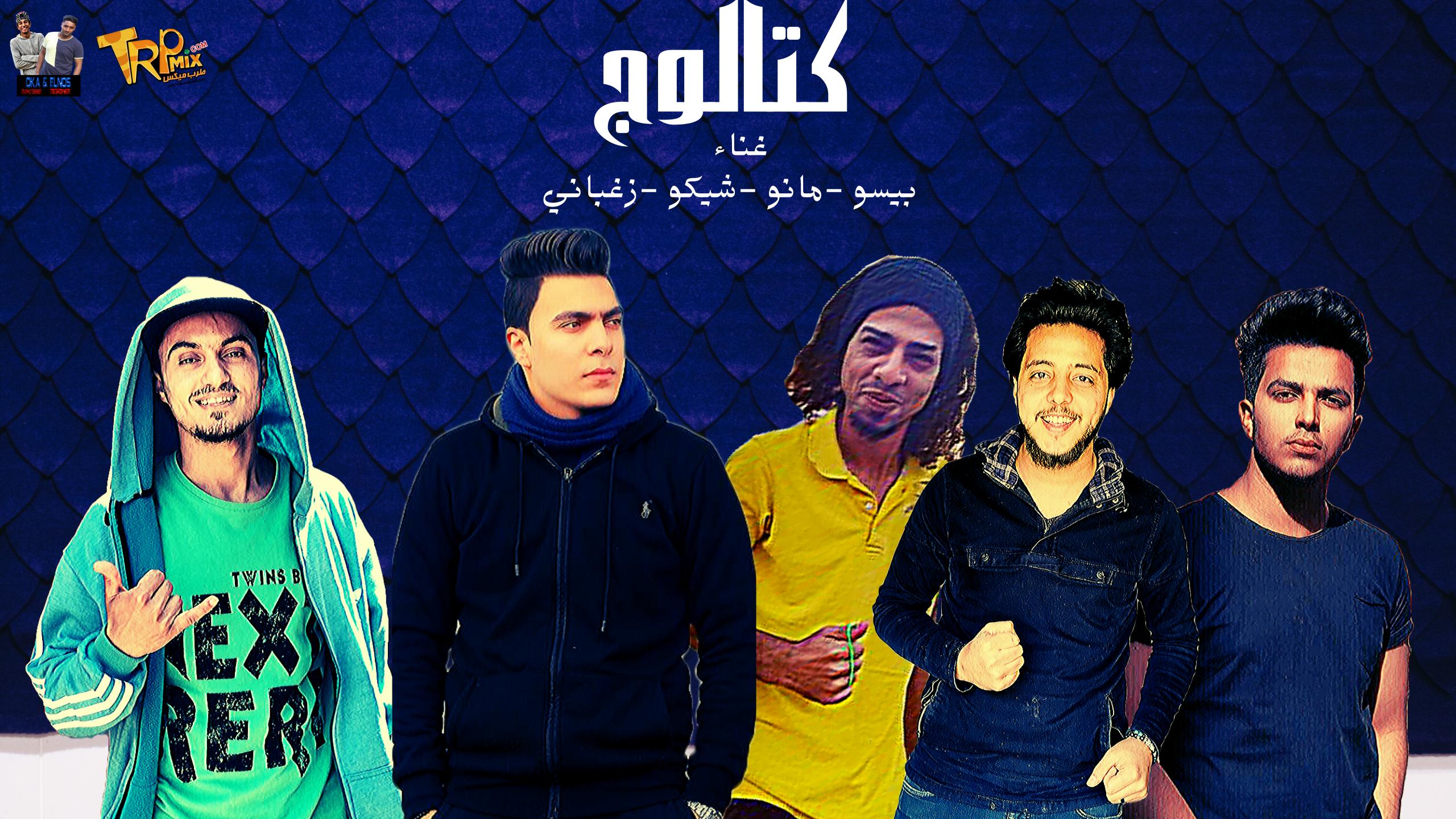مهرجان كتالوج غناء بيسو مانو شيكو زغباني توزيع حوكا المصري 2020