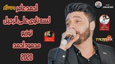 موال جديداحمد عامر وعبسلام لسه ناوى على الرحيل توزيع جديد محمود احمد2020