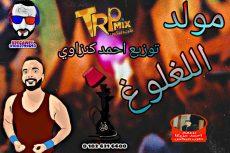 دمار الشارع المصري مولد اللغلوغ عزف وتوزيع احمد كنزاوي ٢٠٢٠