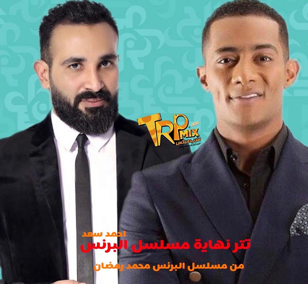 اغنية تتر نهاية مسلسل البرنس غناء احمد سعد - من مسلسل البرنس محمد رمضان MP3