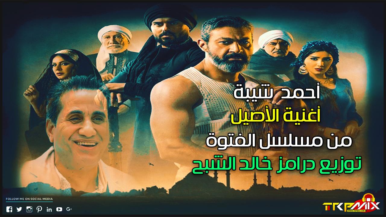 اغنية الاصيل غناء احمد شيبة - من مسلسل الفتوه - توزيع درامز خالد الشبح 2020