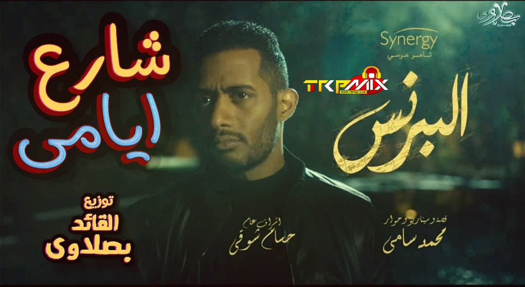 اغنية شارع ايامي غناء حسن شاكوش - من مسلسل البرنس محمد رمضان - توزيع القائد بصلاوى 2020