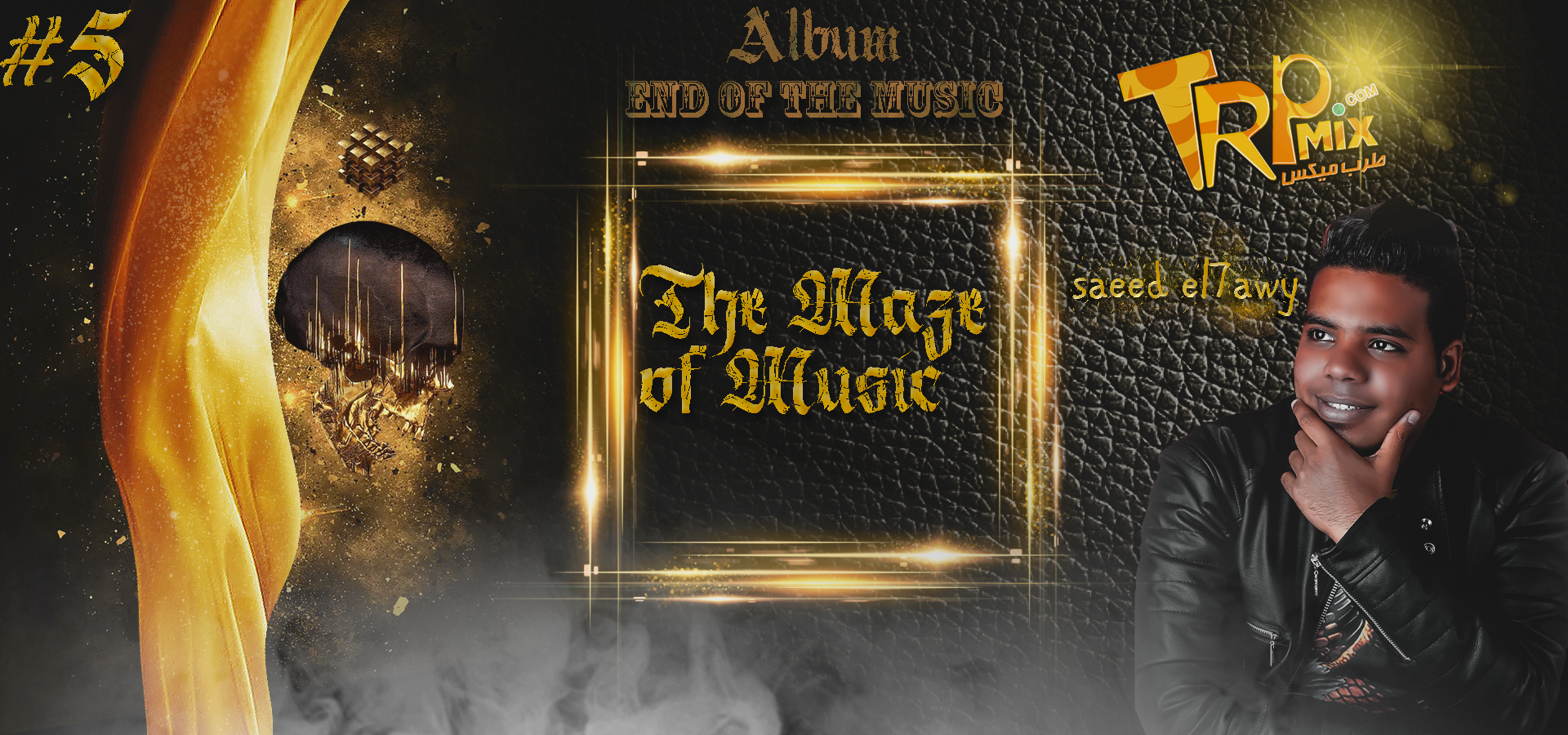 05. music edm trap The maze of music _Album end of the music _music distribution_saeed elhawy 2020
