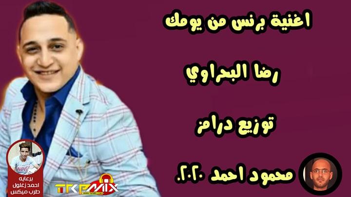 اغنية برنس من يومك - غناء رضا البحراوى - من مسلسل البرنس بطولة محمد رمضان - توزيع درامز محمود احمد 2020