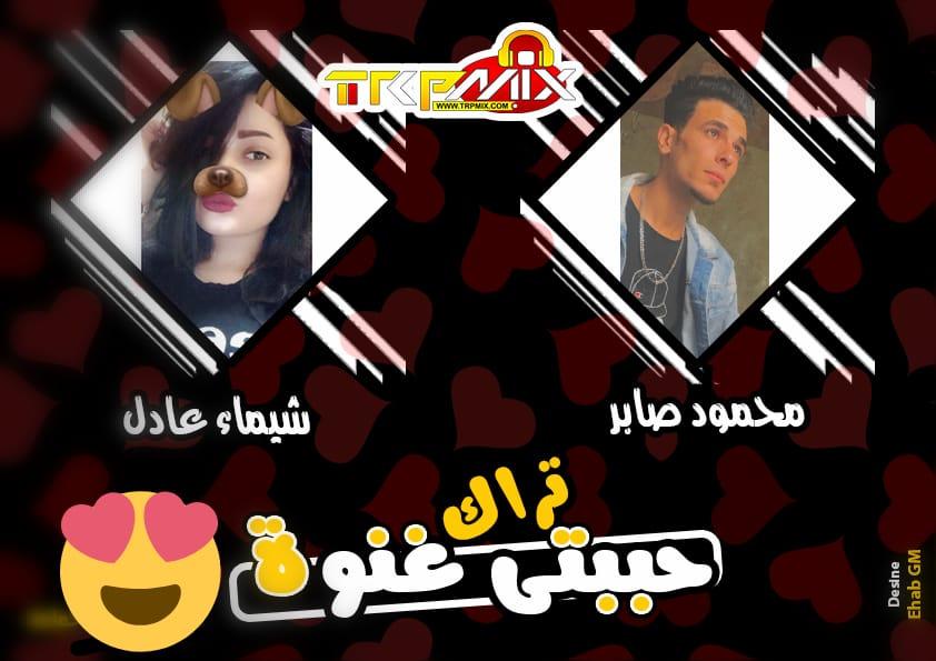 اغنية حبيبتي غنوة غناء شيماء عادل - محمود صابر | اغاني جديدة 2020