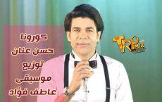 اغنية كورونا غناء حسن عنان – توزيع موسيقي عاطف فؤاد 2020