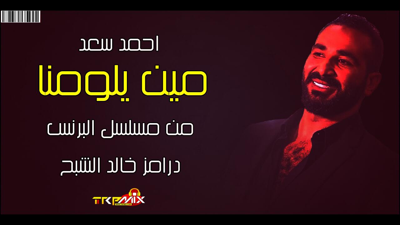 اغنية مين يلومنا غناء احمد سعد - من مسلسل البرنس محمد رمضان - توزيع درامز خالد الشبح 2020