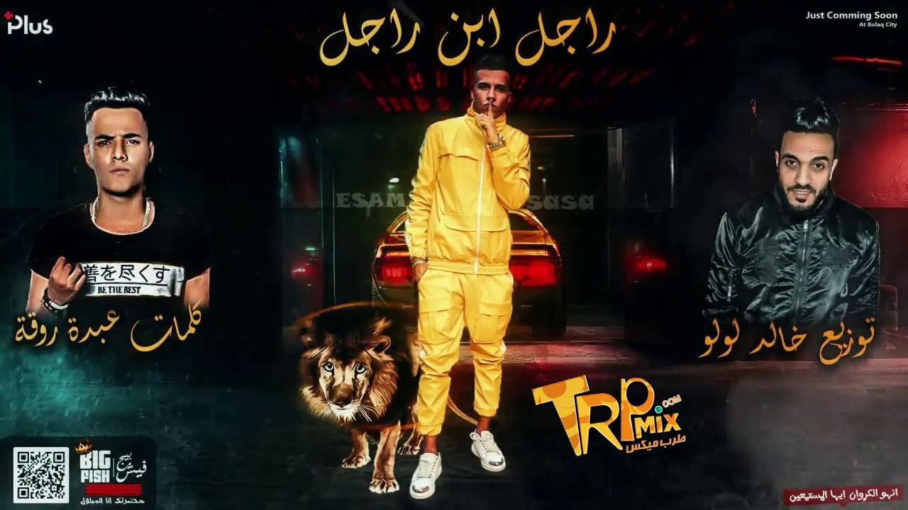 استماع وتحميل مهرجان راجل ابن راجل (وقت الوجع) غناء عصام صاصا - توزيع خالد لولو MP3