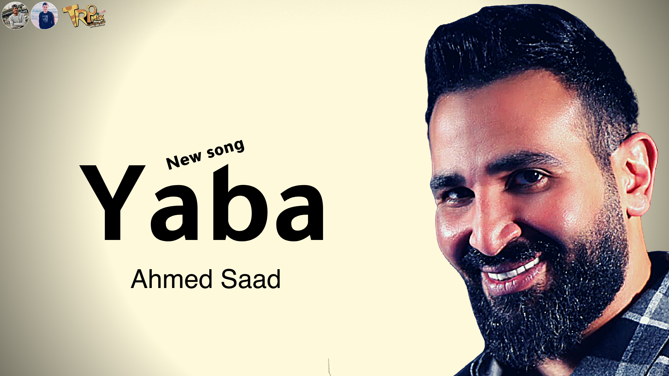 """اغنية """"يابا"""" احمد سعد"""