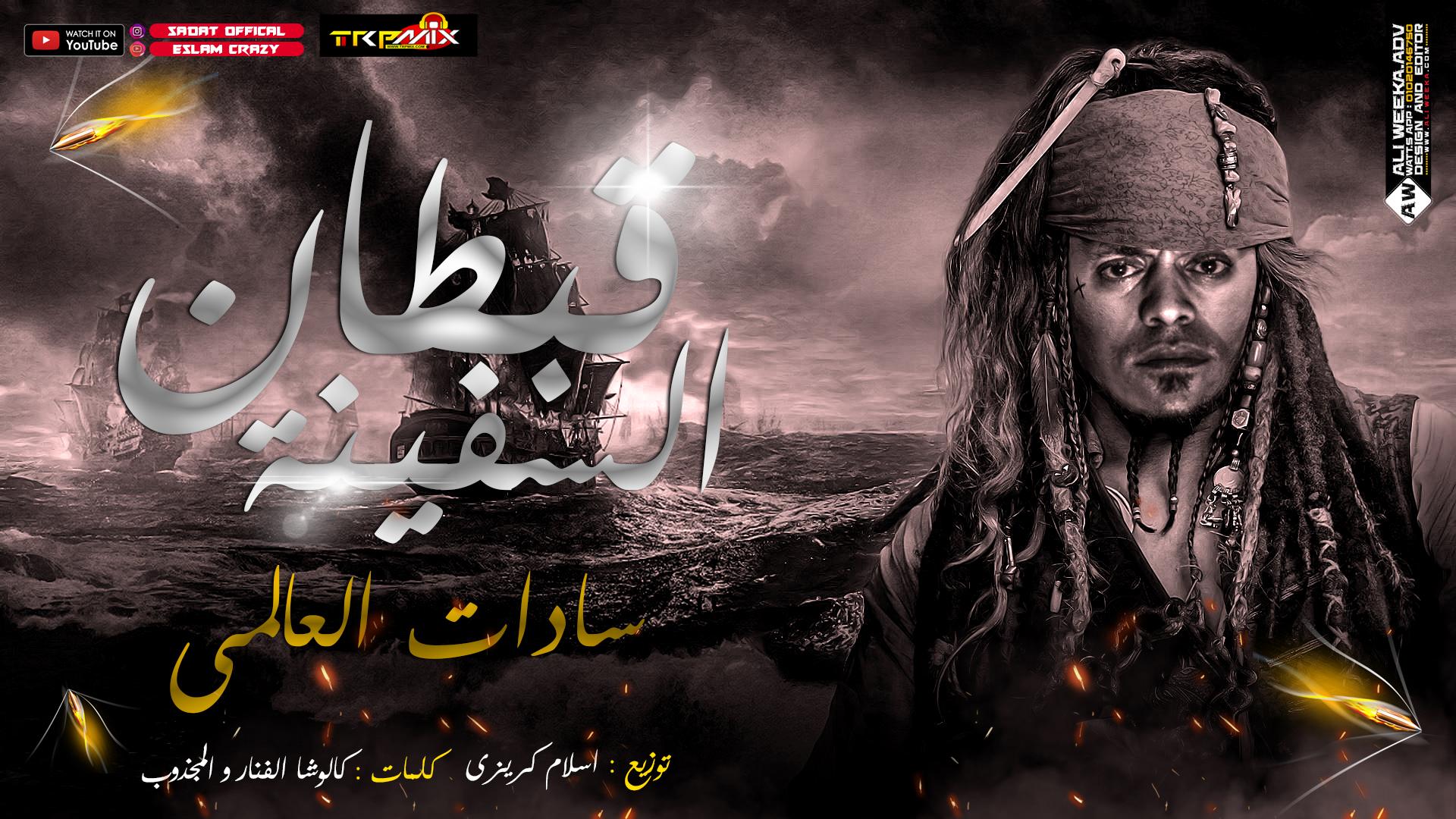 """مهرجان """" قبطان السفينه """" سادات العالمي توزيع اسلام كريزي"""