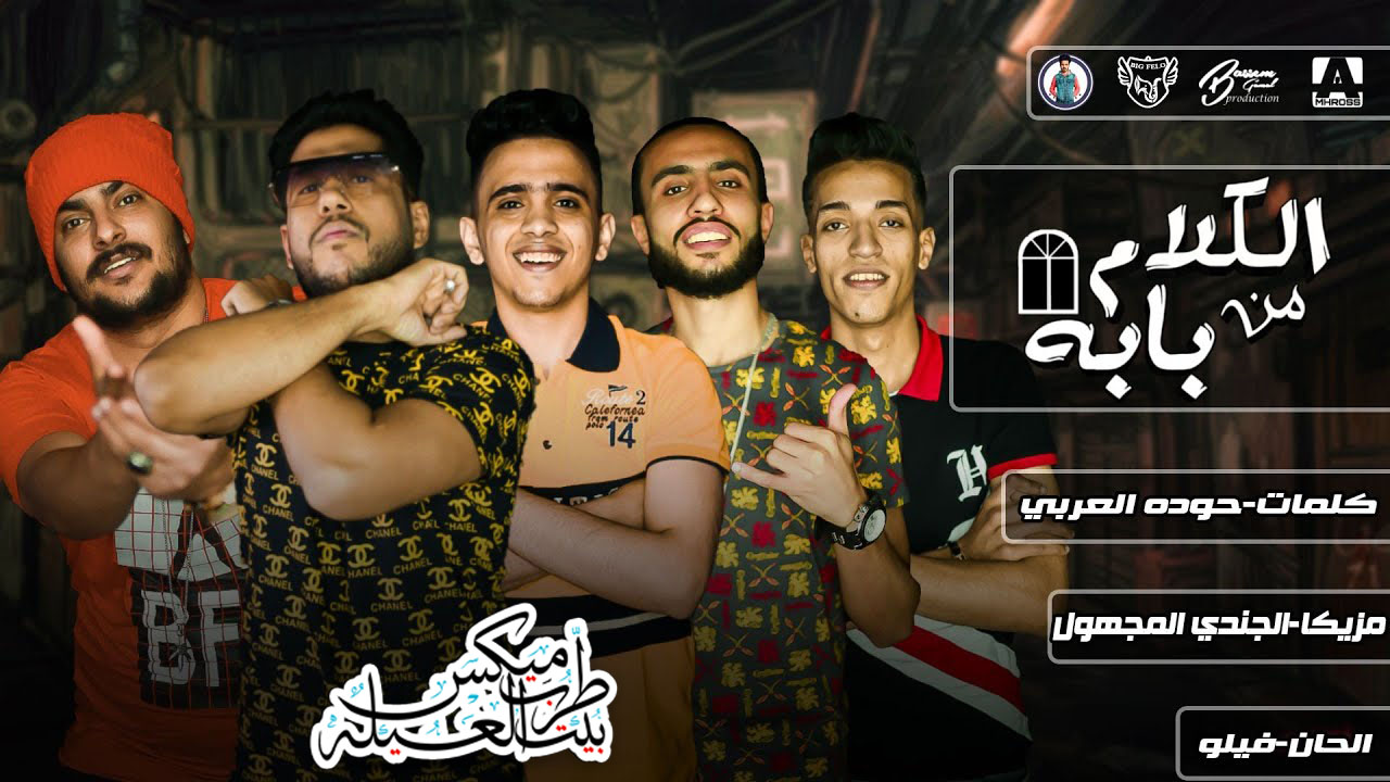 مهرجان الكلام من بابه فيلو - أبوليله - بيدو النجم - توزيع شبح الكون 2020