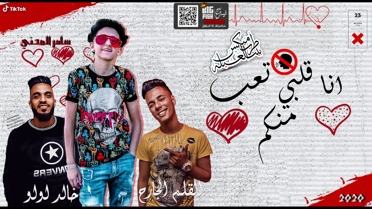 مهرجان انا قلبى تعب منكم (صحبة جيب) غناء سامر المدنى كلمات عبده روقه توزيع خالد لولو