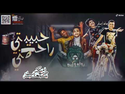 مهرجان حبيبتى راحت منى غناء عصام صاصا و سامر المدنى كلمات عبده روقه توزيع كيمو الديب
