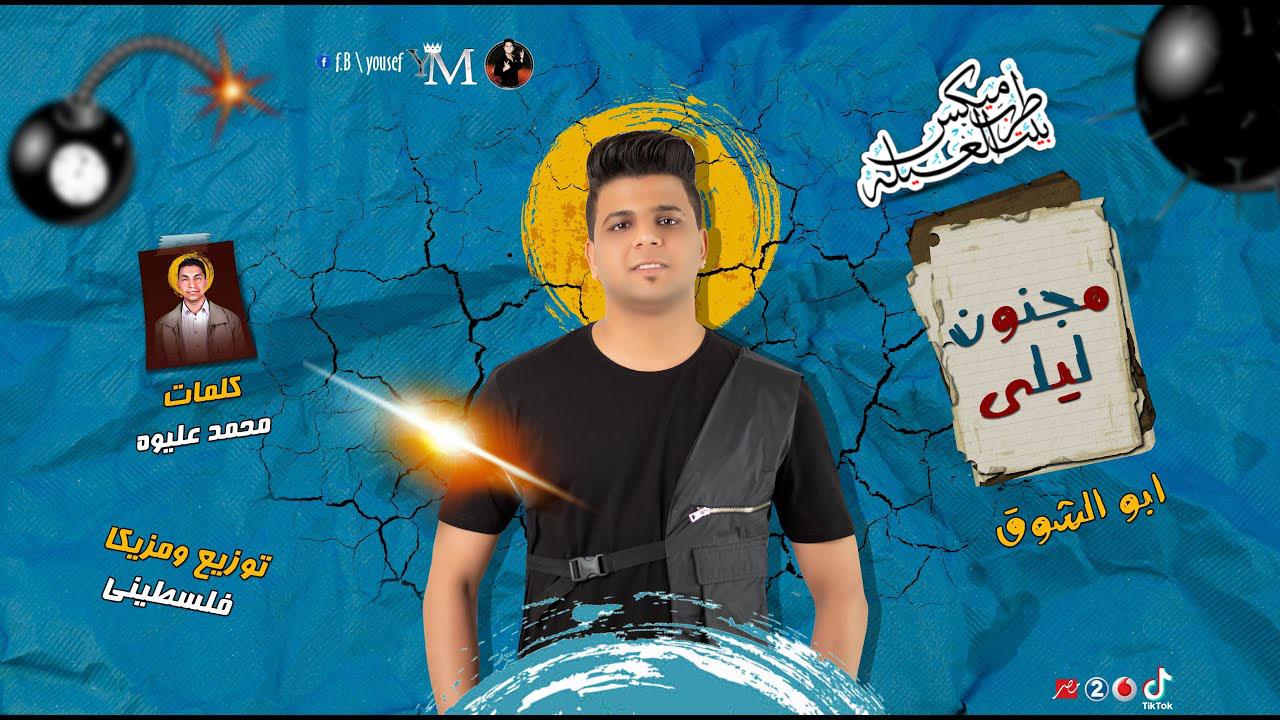 مهرجان مجنون ليلى غناء أبوالشوق توزيع فلسطينى