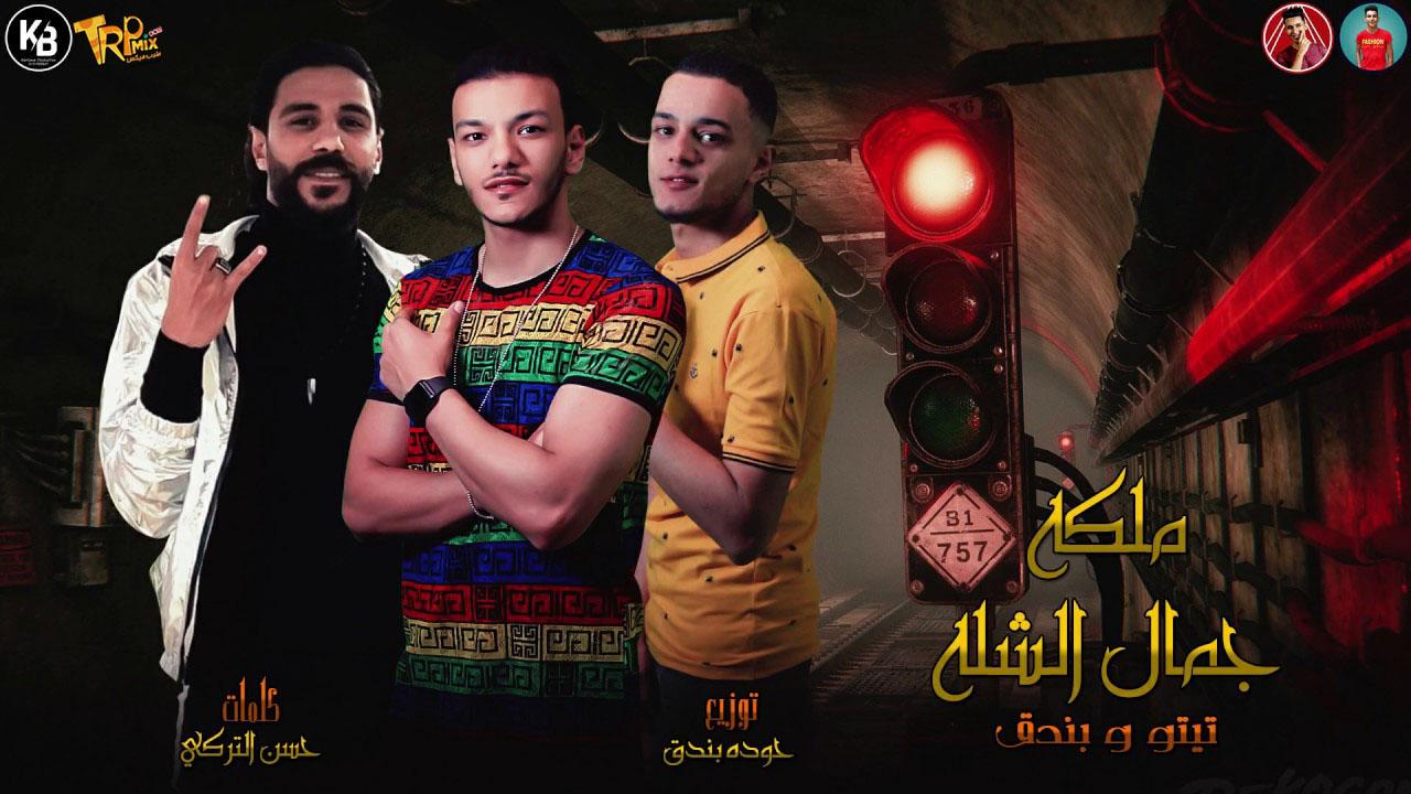 مهرجان ملكه جمال الشله حوده بندق - تيتو توزيع حوده بندق 2020