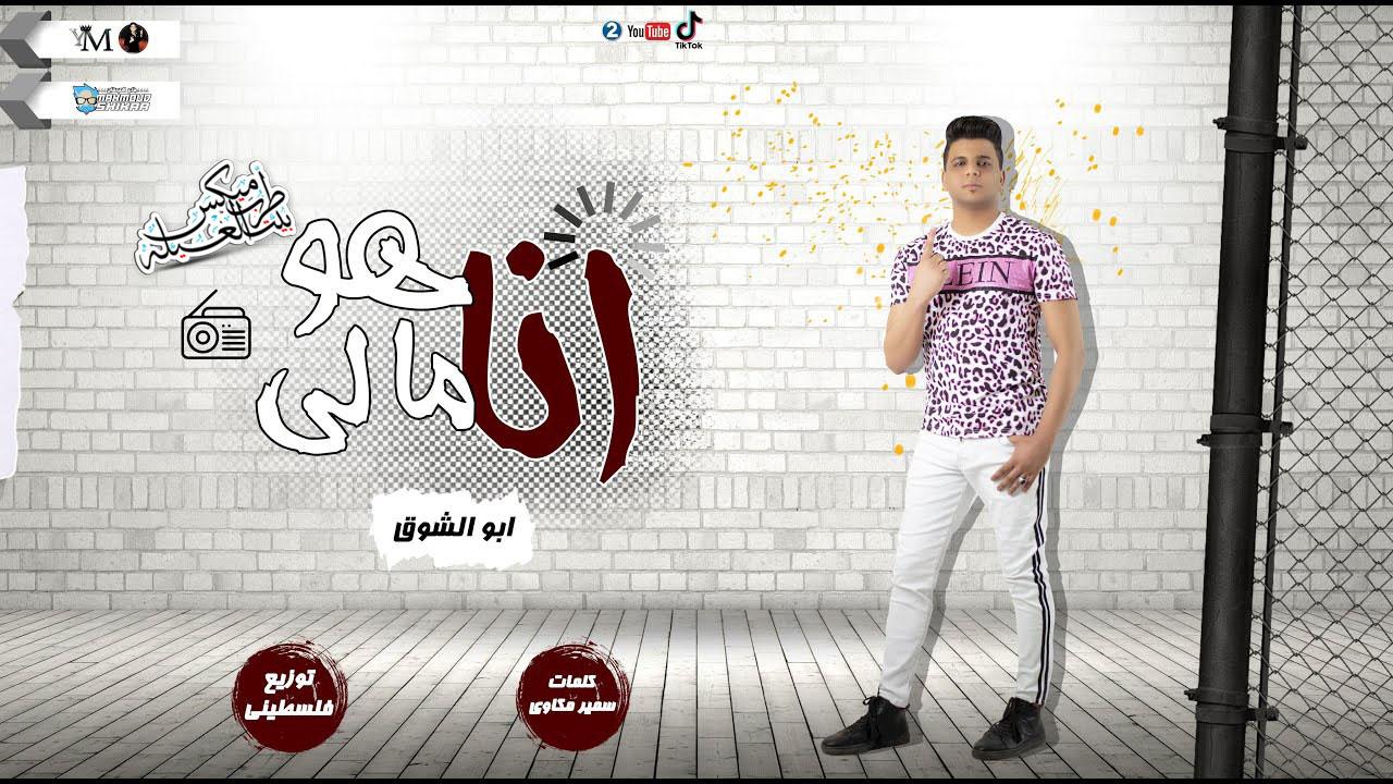 مهرجان هوا انا مالى غناء أبوالشوق - توزيع فلسطينى 2020