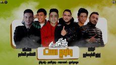 مهرجان ونبي است مودي امين – احمد عبده – بيدو النجم – زياد وائل – توزيع زيزو المايسترو