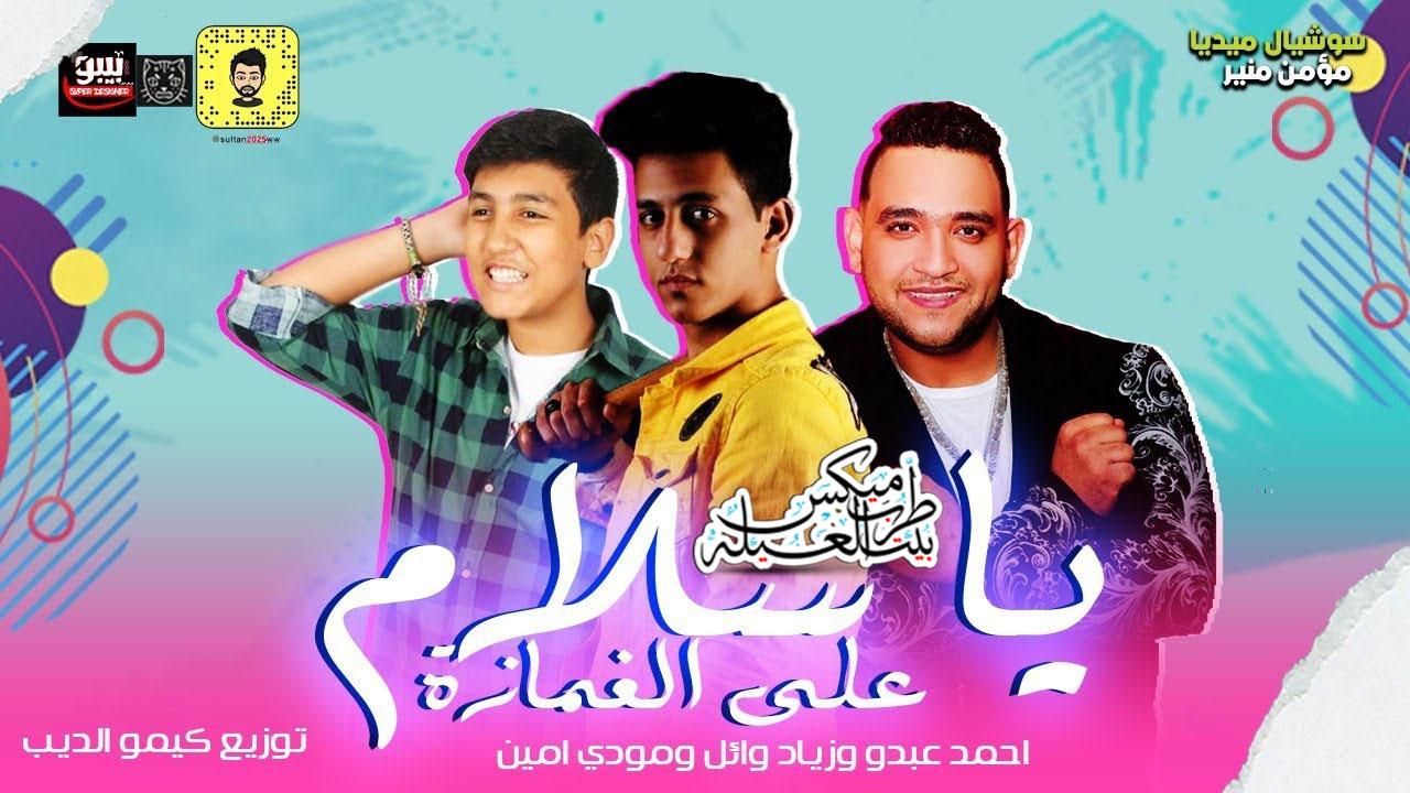 مهرجان ياسلام على الغمازه احمد عبده - مودي امين - زياد وائل توزيع كيمو الديب