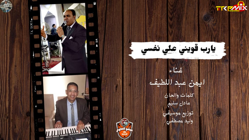 يارب قويني علي نفسي غناء ايمن عبد اللطيف توزيع وليد مصطفي