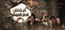مهرجان الرشاش ( قطر الموت ) غناء سادات العالمي و شافعي و انجكس – توزيع سعيد الحاوي – من البوم خطر 2020