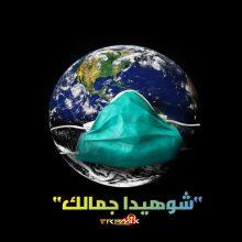 مهرجان شو هيدا جمالك شبرا الجنرال توزيع عمرو حاحا كلمات عبد العظيم