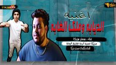 اغنية الديابه وملك الغابه  غناء مستر مزيكا الحان وكلمات مستر مزيكا مزيكا عمرو ايدو توزيع فيجو