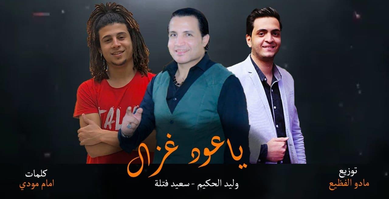 مهرجان يا عود غزال 2020 غناء وليد الحكيم وسعيد فتلة توزيع مادو الفظيع