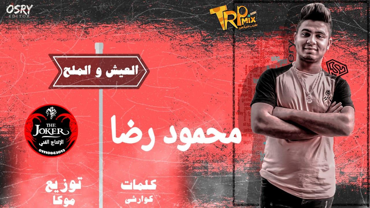 مهرجان العيش والملح غناء محمود رضا - كلمات كوارشي و جنه - توزيع والحان موزه 2020