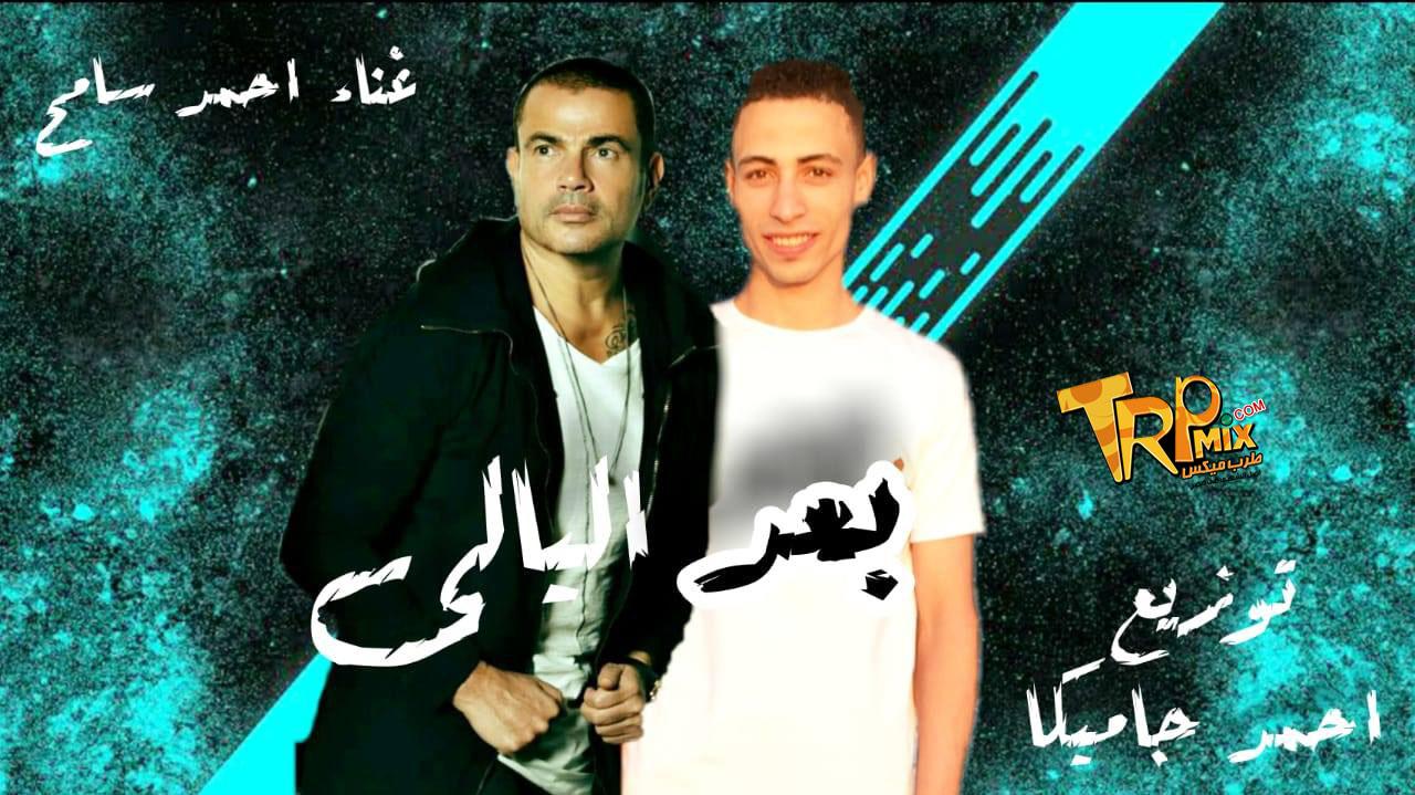 اغنيه بعد اليالي غناء احمد سامح توزيع احمد جاميكا