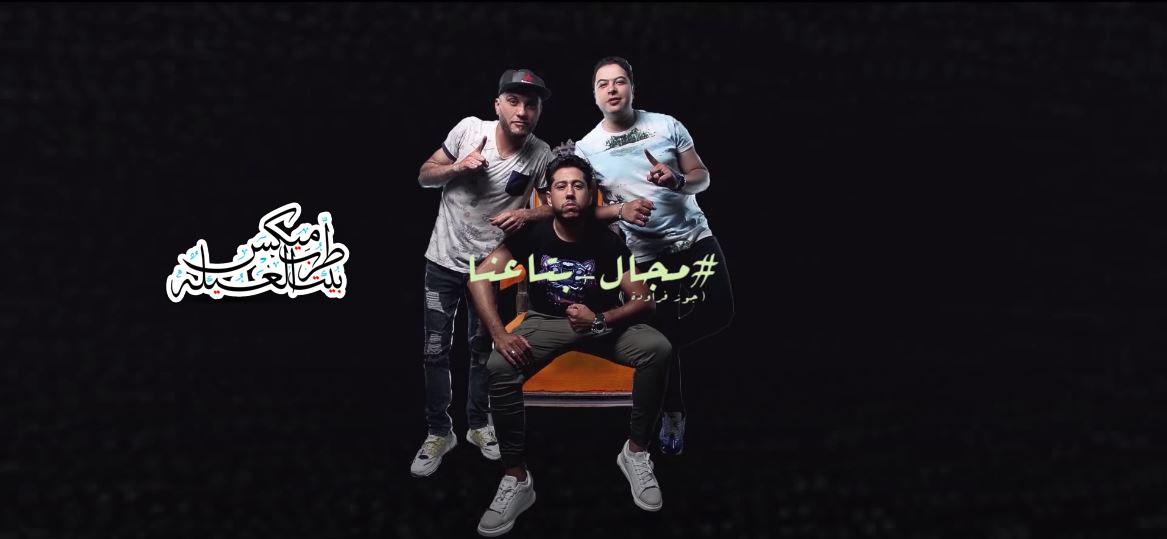 كليب مهرجان جوز فراودة ( مجال بتاعنا ) فيلـــــو- شاعر الغية - التونى - الدخلاوية 2020