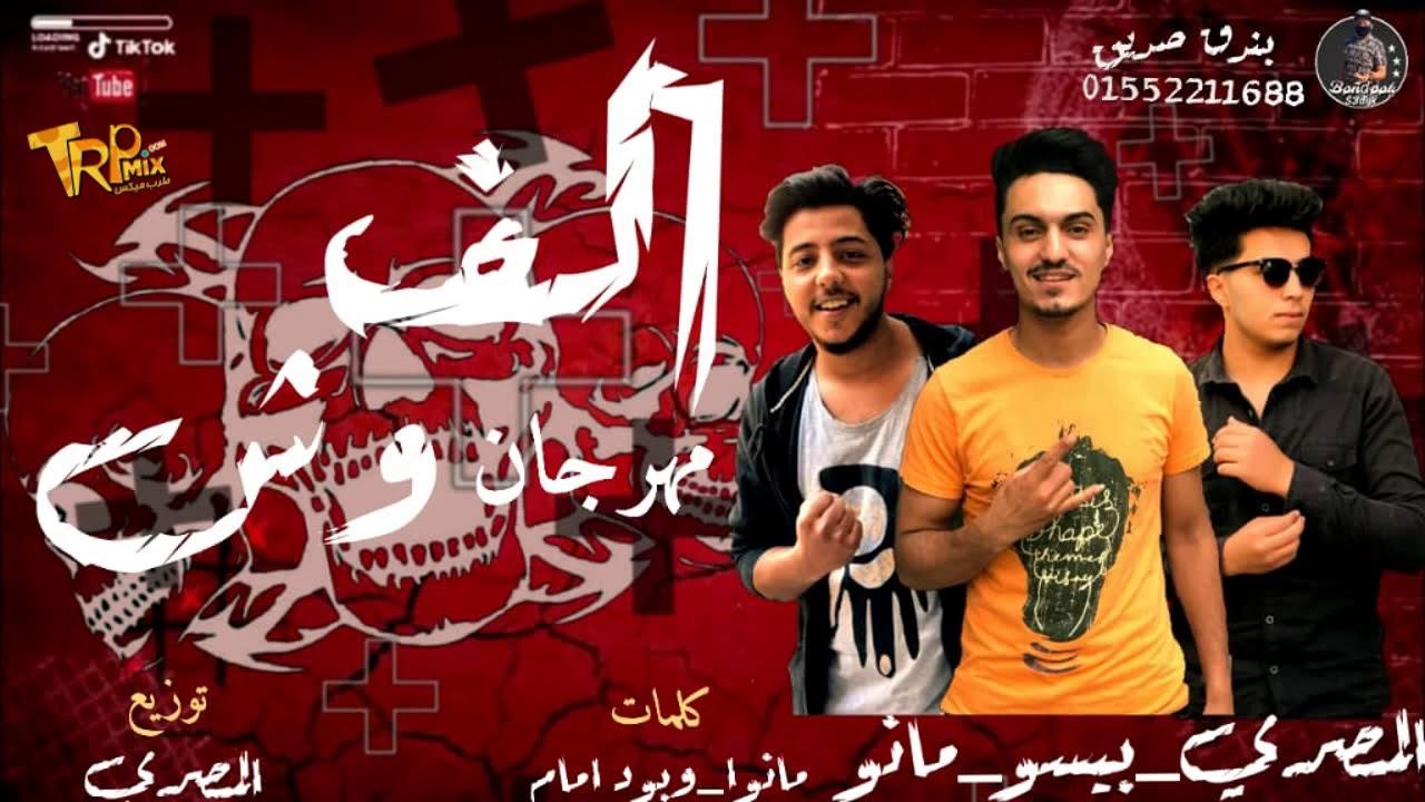 مهرجان الف وش المصري - بيسو - مانو توزيع المصري 2020