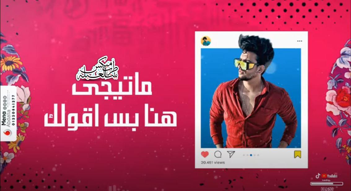 مهرجان جمالك خطفني غناء كـريم مزيكا - خالد ترك توزيع موكا