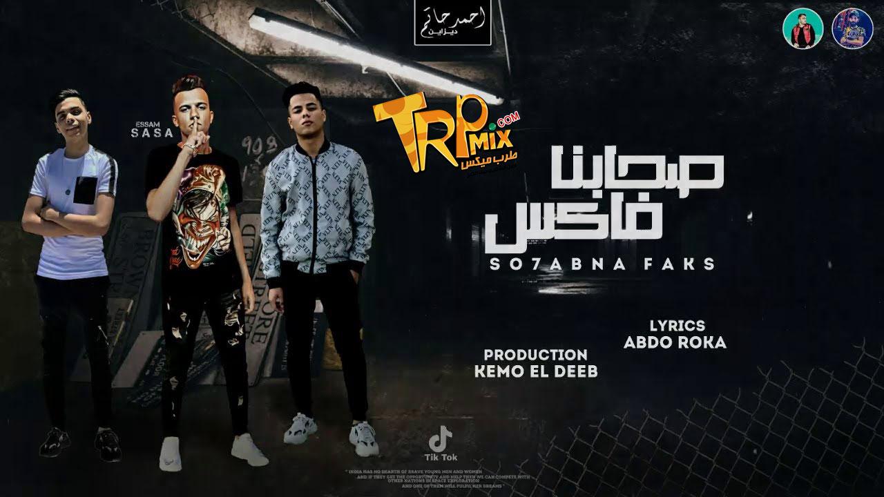 مهرجان صحبنا فاكس ( صحبة رمه ) غناء عصام صاصا كلمات عبده روقه توزيع كيمو الديب