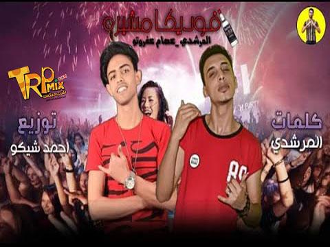 مهرجان فودكا مشبرة - المرشدى - عصام عفروتو