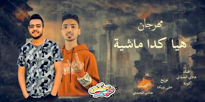مهرجان هي كدا ماشية غناء هادي الجندي - كونه - توزيع علي ويكا 2020