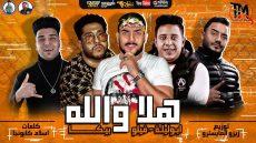 مهرجان هلا والله – علي الرخيصه كلبه الجنيه – حمو بيكا – فيلو – ابو ليله 2020
