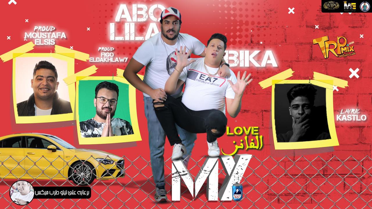 مهرجان ' انا بيكا ماي لاف الفانز ' حمو بيكا - ابو ليله - Mahragan I'm Bika, my Love fans
